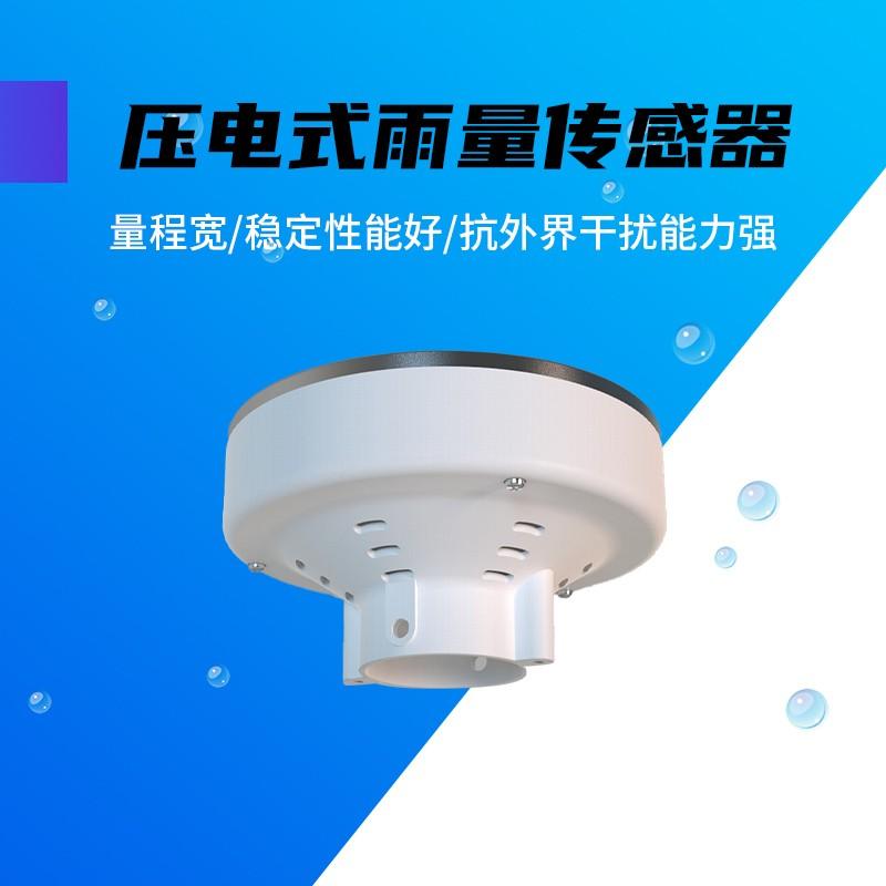 压电式雨量传感器价格 厂家直销压电式雨量传感器