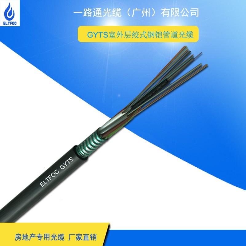 96芯光缆最新价格 96芯光缆厂家批发