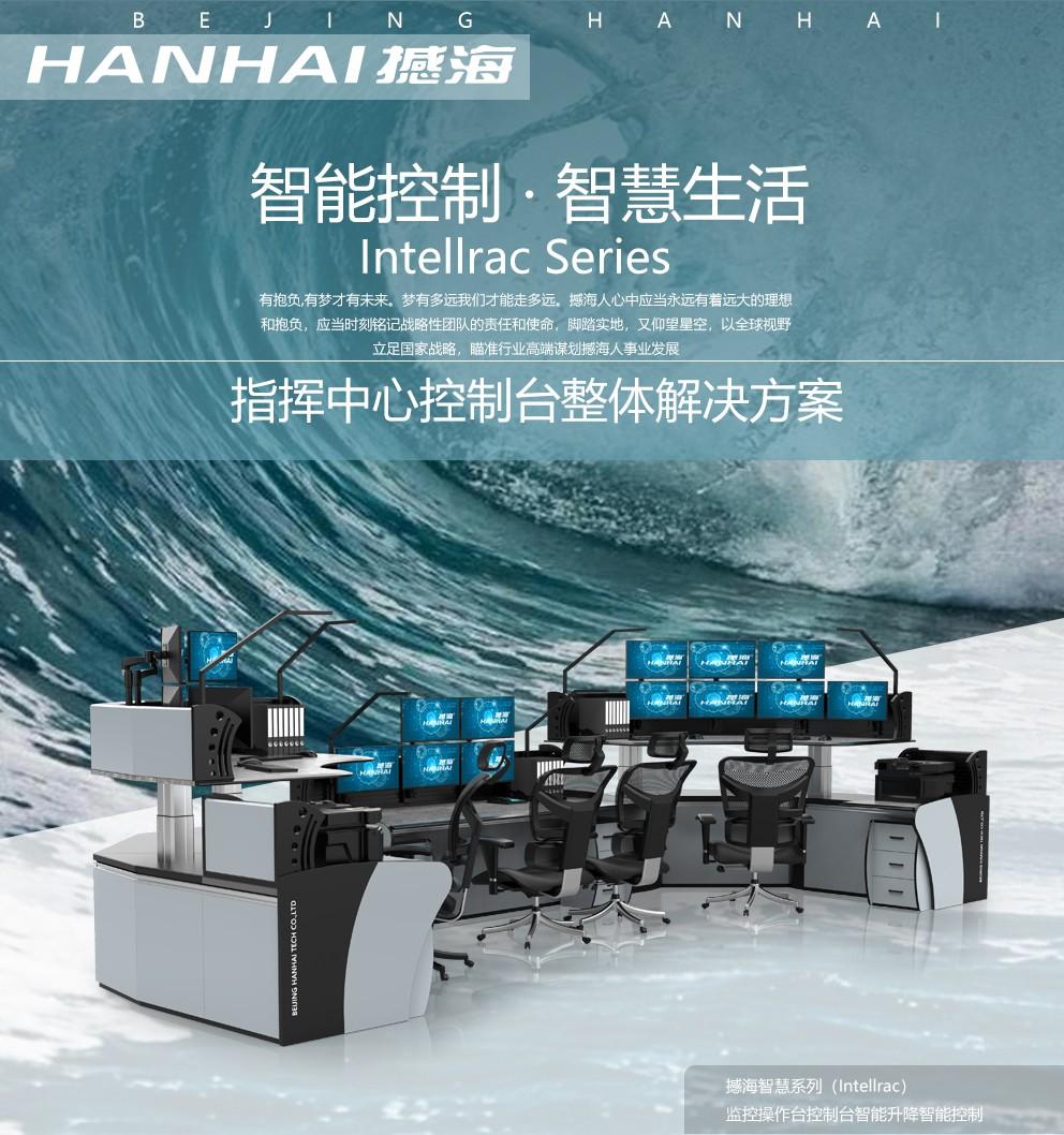 撼海INTELLRAC系列调度指挥中心智能升降系统监控操作台调度台设计定制 智慧系列TA01