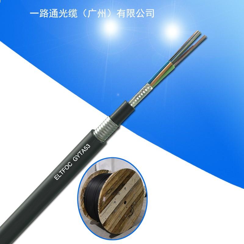 128芯gyta53光缆价格 128芯gyta53光缆厂商定制
