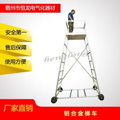 接触网铝合金梯车 接触网铝合金梯车批发