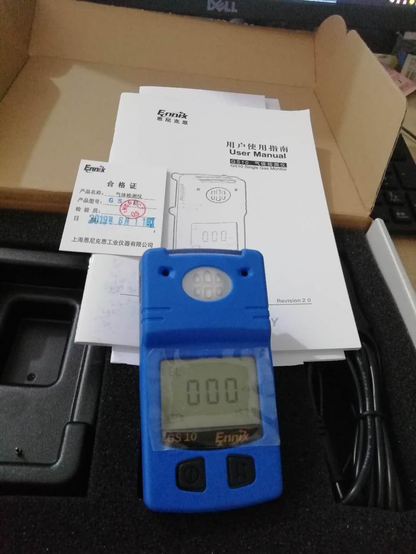 恩尼克思气体检测仪 恩尼克思气体检测仪厂家价格