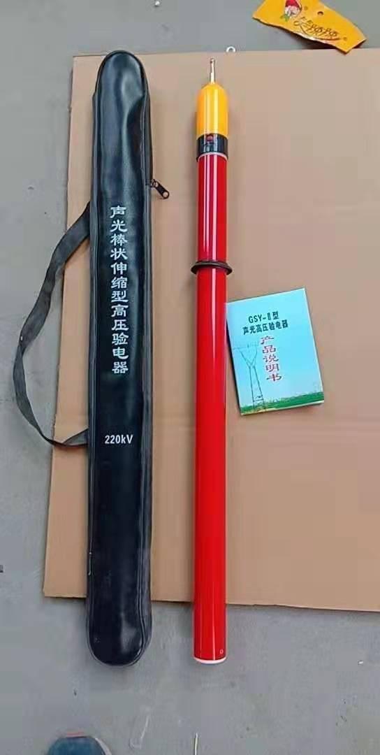棒状伸缩型高压验电器 伸缩式验电器