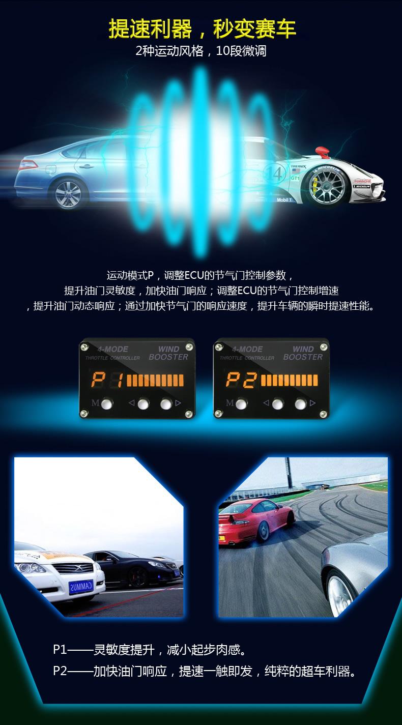 电子油门加速器安装 电子油门提速器价格