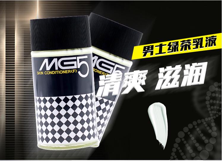 资生堂mg5男用乳液 资生堂mg5怎么样