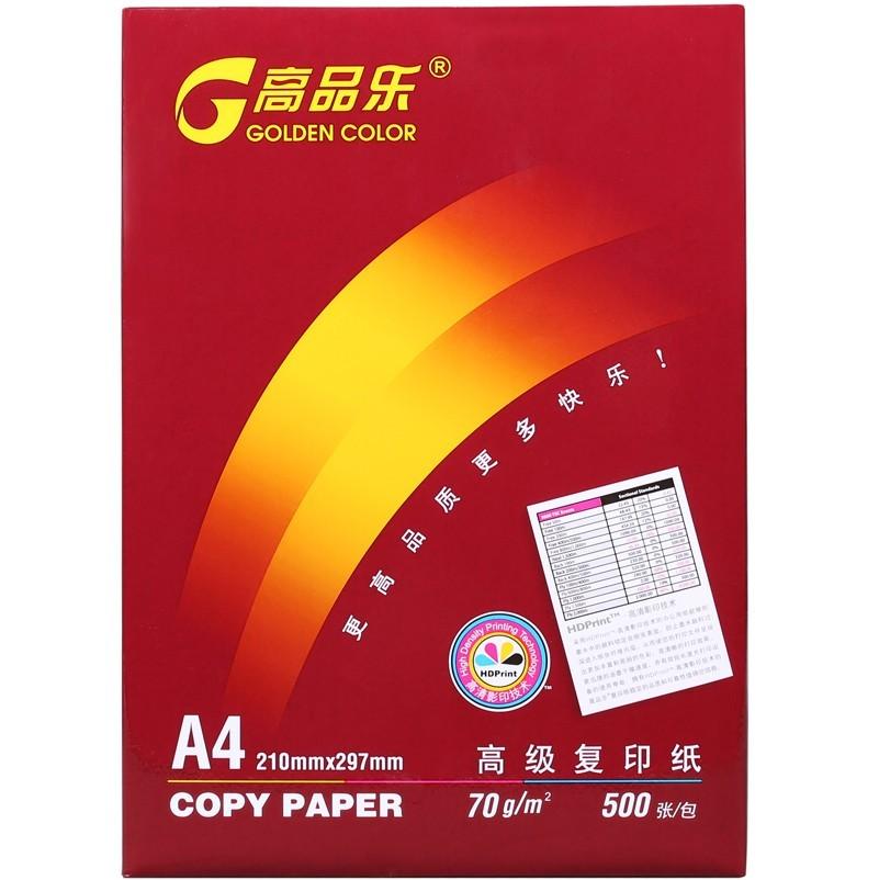 高品乐复印纸生产厂家 复印纸价格a4