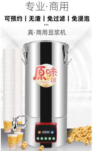 商用豆浆机厂家供应 商用豆浆机价格及图片