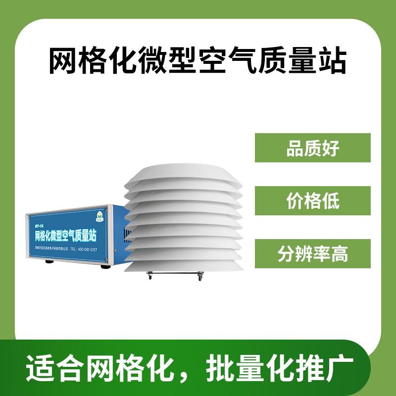 灵犀QY-14网格化微型空气质量站