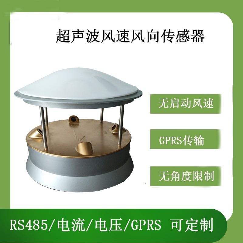 灵犀CG-09超声波风速风向传感器