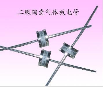 陶瓷气体放电管哪个牌子好 陶瓷气体放电管厂家价格