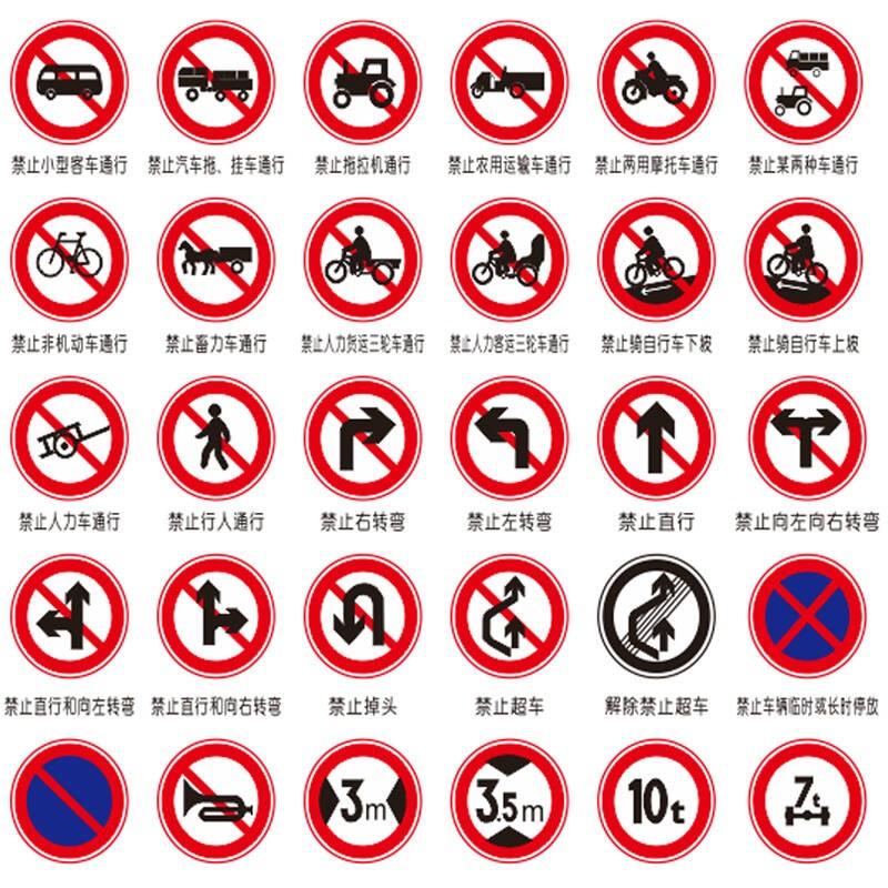 交通安全标志生产厂家 交通安全标志批发价格