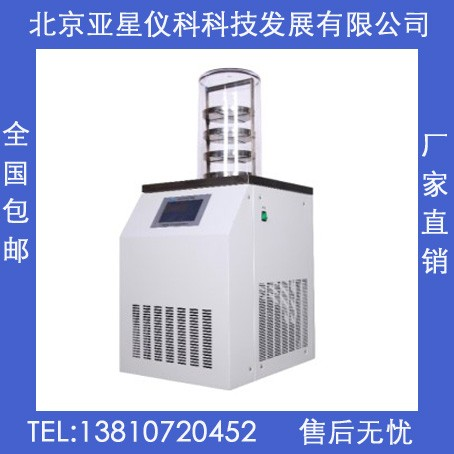 亚星仪科立式冷冻干燥机LGJ-12N系列
