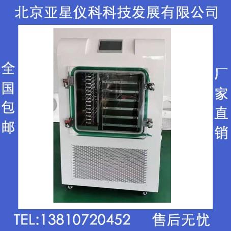 北京亚星仪科冷冻干燥机lgj-10fd普通型