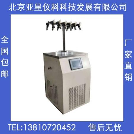 亚星仪科T型架冷冻干燥机lgj-12ns