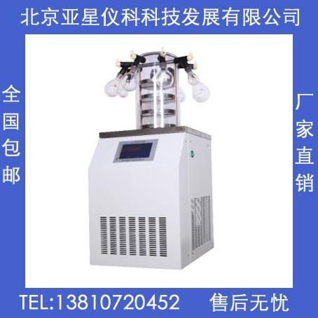 北京亚星仪科冷冻干燥机lgj-12n多岐管普通型