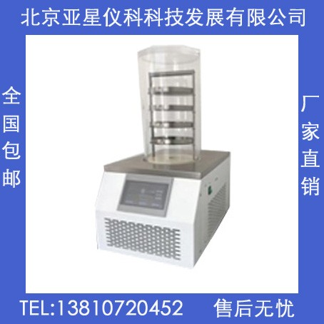 亚星仪科冷冻干燥机lgj-10n普通型