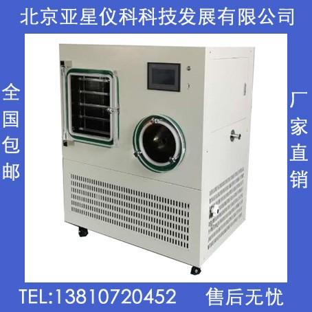 亚星仪科冻干机生产厂 冷冻干燥机lgj-50fg普通型