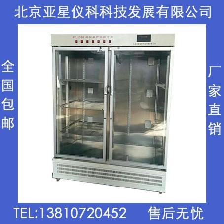 亚星仪科yc-1500型双门层析实验冷柜