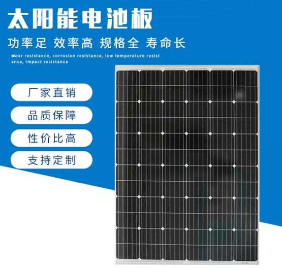 太阳能电池板型号 太阳能电池板多少钱一平米