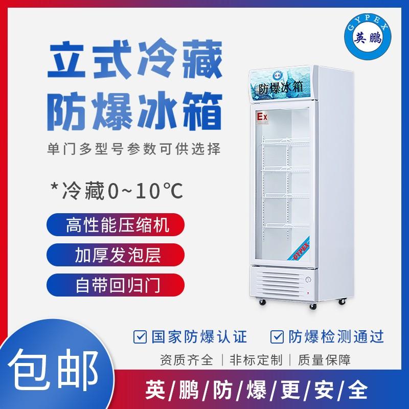 英鹏防爆冰箱 防爆冰箱生产厂家