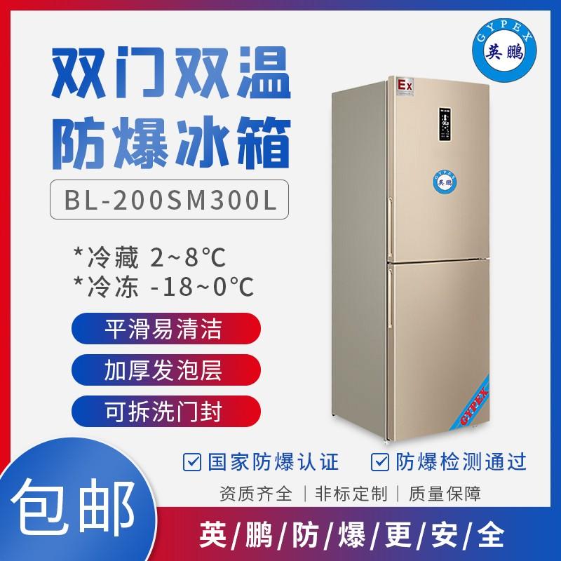 广东英鹏防爆冰箱生产厂家 英鹏防爆冰箱厂家价格