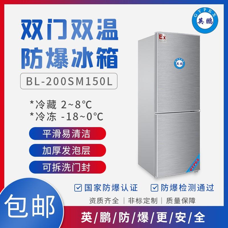 实验室防爆冰箱制造厂 实验室防爆冰箱价格