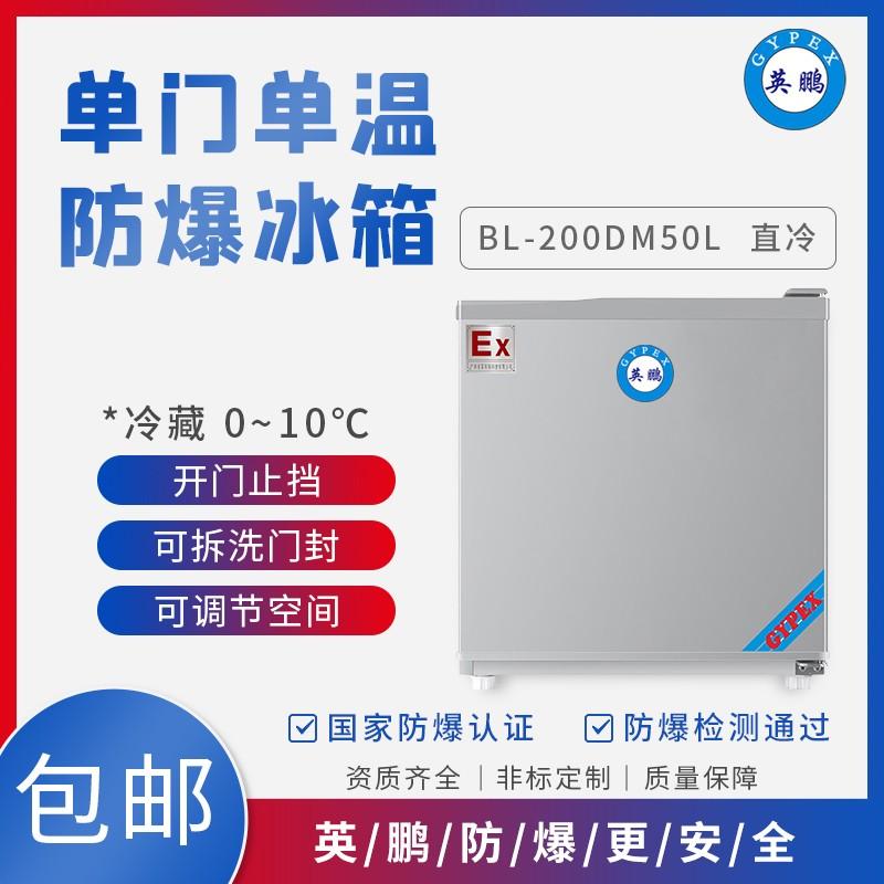工业防爆冰箱厂家 工业防爆冰箱批发价格