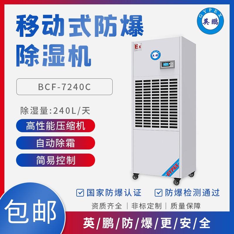 bcf-7192c防爆除湿机厂家 防爆除湿机价格