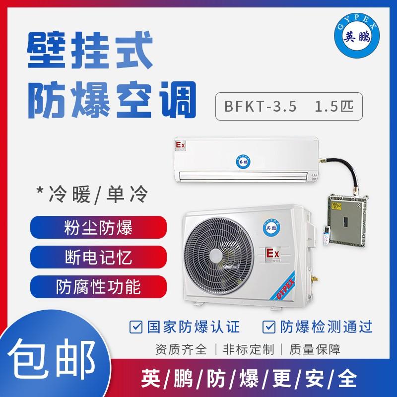英鹏防爆空调1.5p挂机 防爆空调1.5p厂家直销