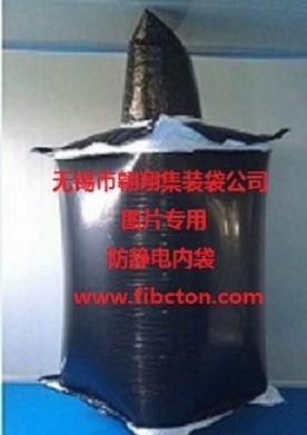 防静电集装袋生产厂家 防静电集装袋厂家价格