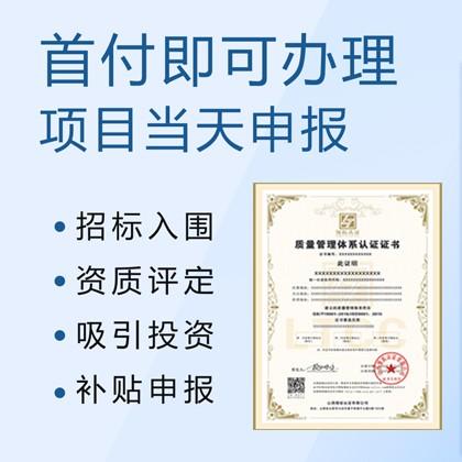 山西iso9001认证机构 iso9001认证价格