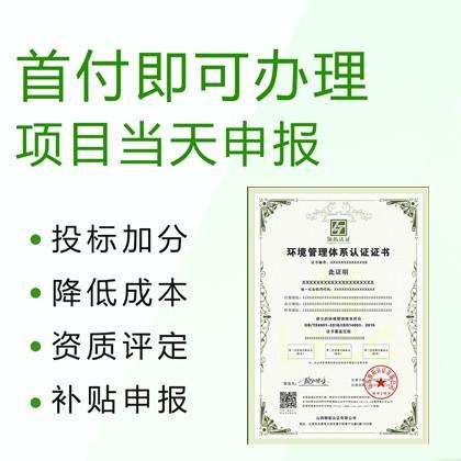 iso14001环境管理体系认证多少钱 iso14001环境管理体系认证价格