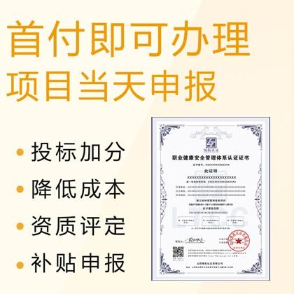 iso45001职业健康安全管理体系认证 iso45001职业健康安全管理体系价格
