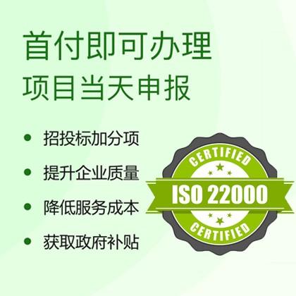 食品安全管理体系认证机构 食品安全管理体系认证报价