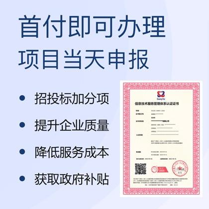 信息技术服务管理体系认证机构 信息技术服务管理体系认证报价