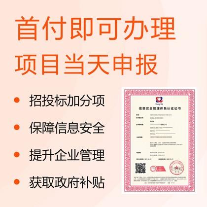 山西信息安全管理体系认证机构 信息安全管理体系认证价格