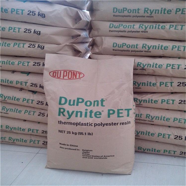 美国杜邦pet生产厂家 美国杜邦pet批发价格