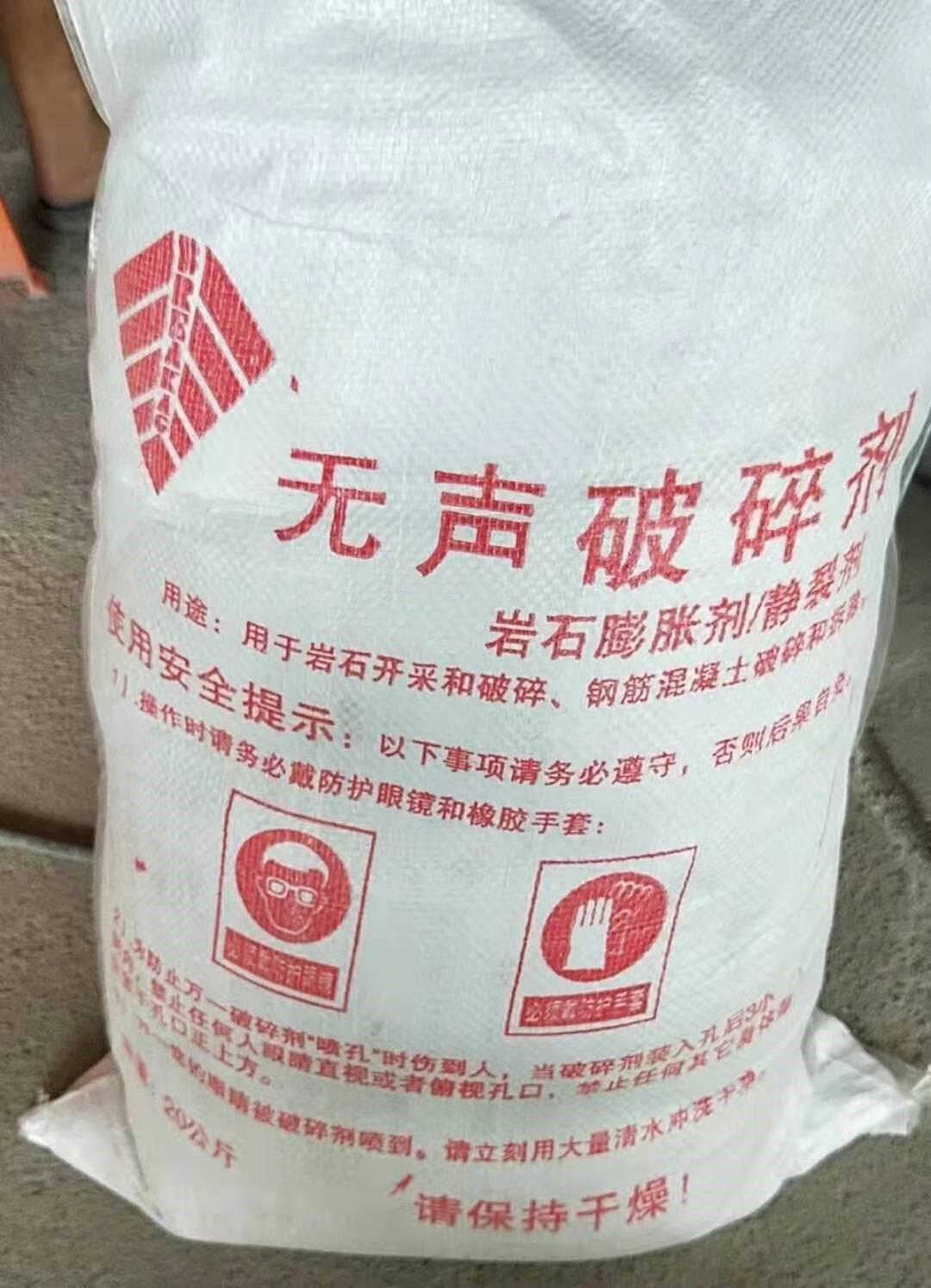 静态破碎剂厂家直销 静态破碎剂多少钱一吨