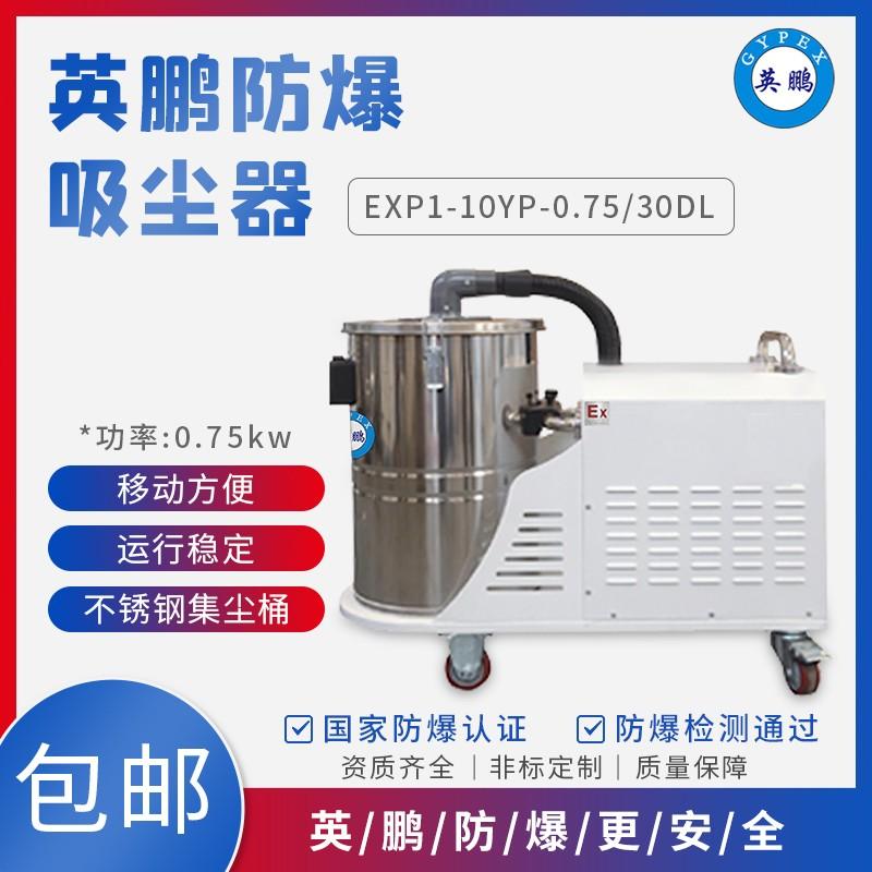 广东防爆吸尘器厂家直销 防爆吸尘器批发价格