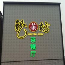 香港龙茶坊饮食集团连锁有限公司