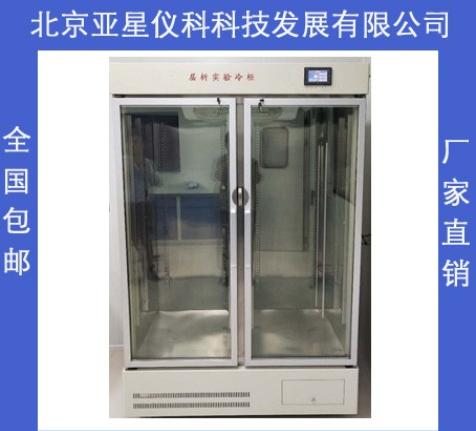yc-1200型双开门层析实验冷柜价格 yc-1200型双开门层析实验冷柜报价