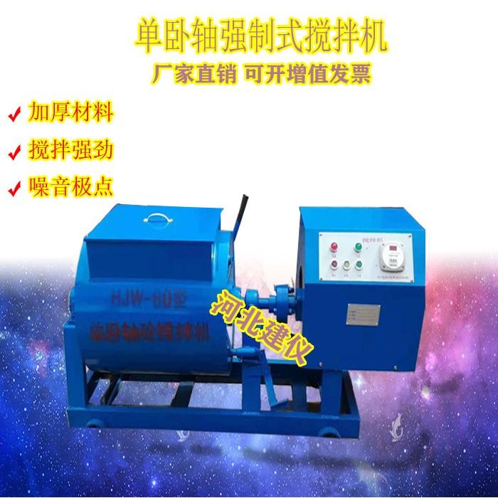 单卧轴强制式搅拌机厂家直销 单卧轴强制式搅拌机批发价格