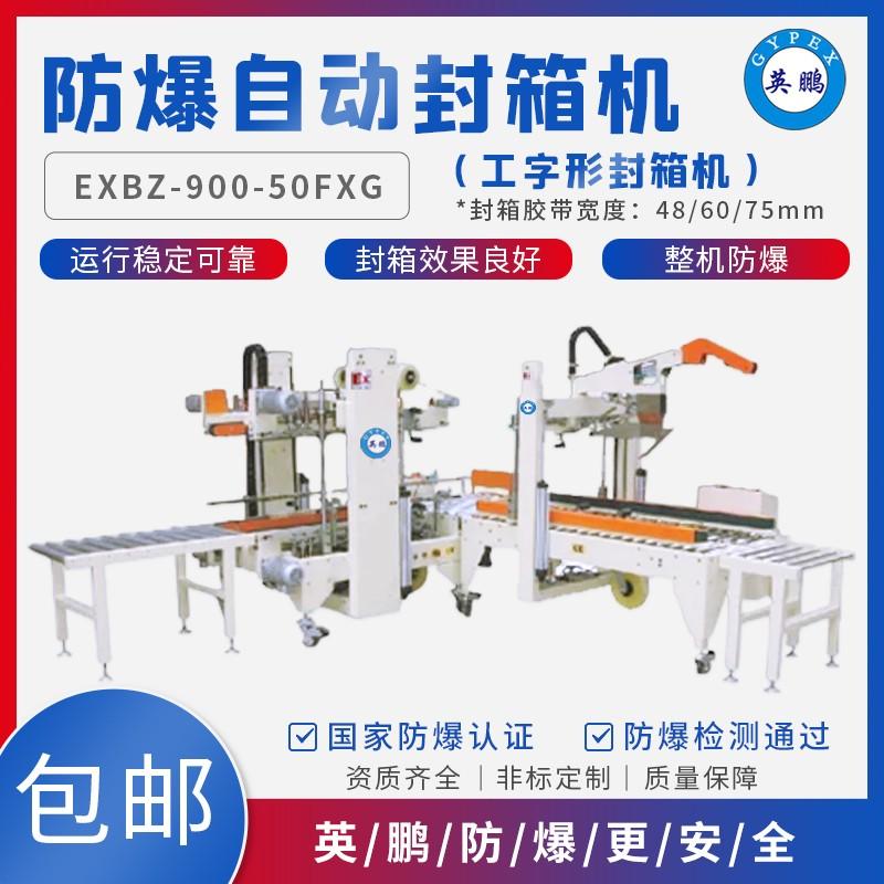 工字型自动封箱机厂家供应 工字型自动封箱机批发价格