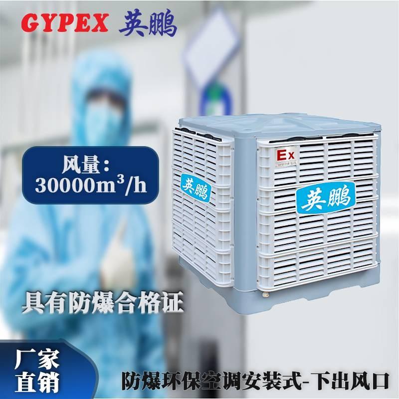 防爆环保空调广东厂家 防爆环保空调价格