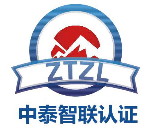 中泰智联(北京)认证中心有限公司长春分公司
