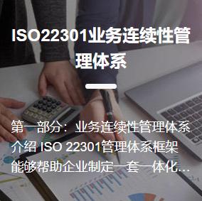 业务连续性管理体系认证机构 业务连续性管理体系认证价格