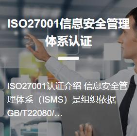iso信息安全管理体系认证费用 so信息安全管理体系认证机构