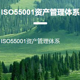 iso55001资产管理体系认证价格 iso55001资产管理体系认证机构