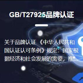 gbt27925品牌认证机构 gbt27925品牌认证多少钱