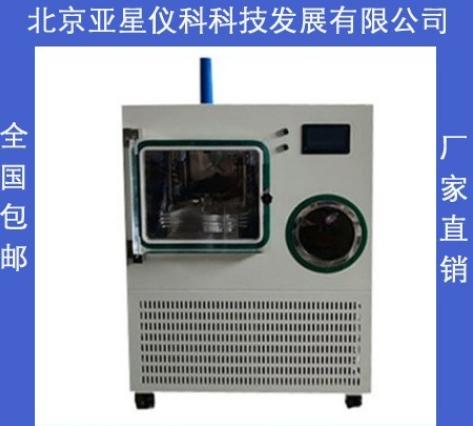 lgj-50fg压盖型冷冻干燥机厂家直销 压盖型真空冷冻干燥机批发价格